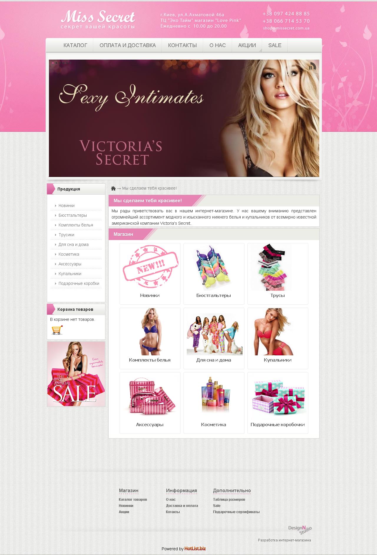 Виктория сикрет интернет магазин официальный сайт косметика